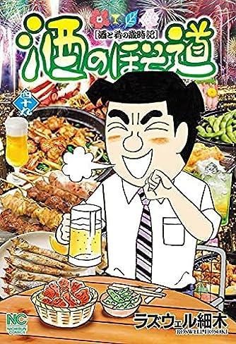 酒のほそ道 (50) (ニチブンコミックス)