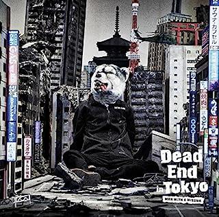 Dead End in Tokyo【初回生産限定盤】(DVD付)