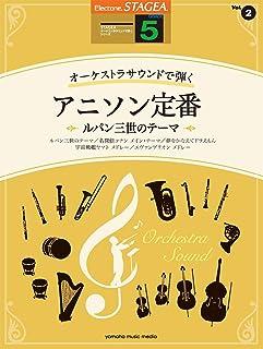 STAGEA オーケストラサウンドで弾く(5級)Vol.2 アニソン定番 ~ルパン三世のテーマ~