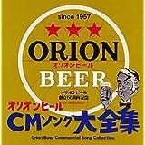 オリオンビール創立55周年記CMソング大全集
