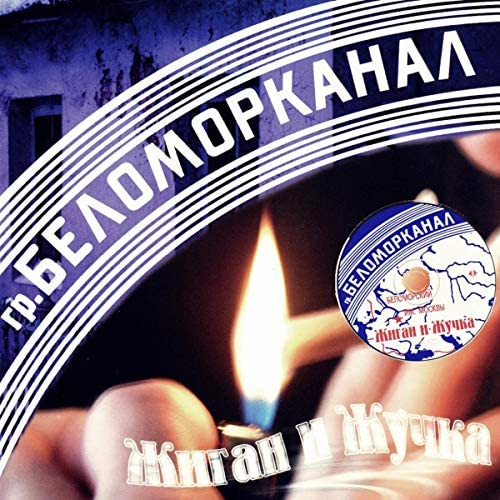 """Группа """"Беломорканал"""""""