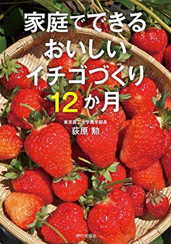 家庭でできる おいしいイチゴづくり12か月 - 荻原勲