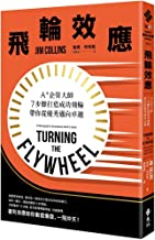 Turning the Flywheel:a Monograph to Accompany Good to Great