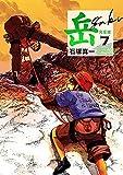 岳 完全版 (第7集)