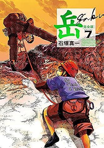 岳 完全版 (第7集) (ビッグコミックススペシャル)