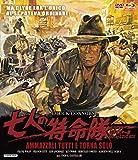 七人の特命隊 HDマスター版 blu-ray&DVD BOX[Blu-ray/ブルーレイ]