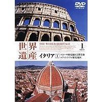 世界遺産 イタリア 1 WHD-301 [DVD]