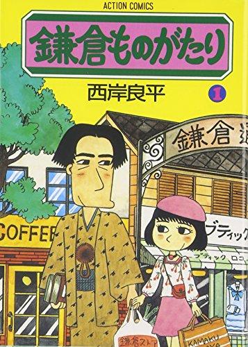 鎌倉ものがたり (1) (アクション・コミックス)