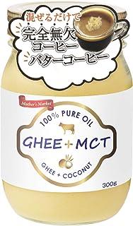 Mother's Market ギーオイル + MCTオイル プレミア 大容量300g MCTオイル配合比率up 混ぜるだけで 完全無欠コーヒー よりエネルギーを効率的に バターコーヒー グラスフェッドバター