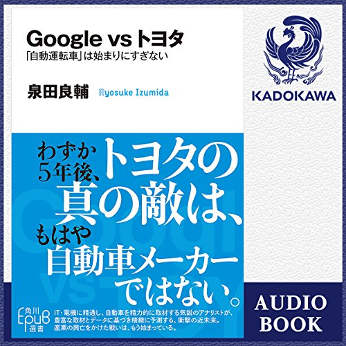 『Google vs トヨタ』のカバーアート