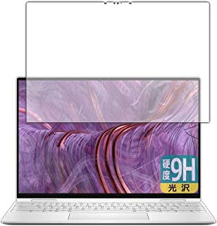 PDA工房 XPS 13 2-in-1 (9310) 9H高硬度[光沢] 保護 フィルム 日本製