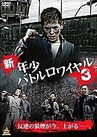 新・年少バトルロワイヤル3 [DVD]