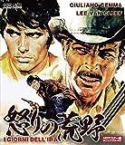 怒りの荒野 HDマスター版 blu-ray&DVD BOX[Blu-ray/ブルーレイ]