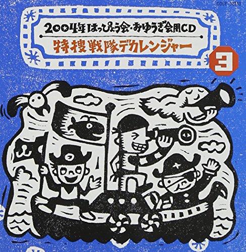 2004年はっぴょうかい・おゆうぎ会用CD(3)