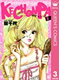 KECHONPA 3 (クイーンズコミックスDIGITAL)