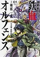 機動戦士ガンダム 鉄血のオルフェンズ (1) (カドカワコミックス・エース)