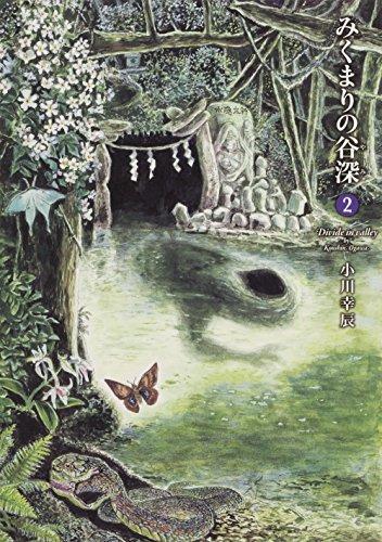 みくまりの谷深 2巻 (ハルタコミックス)の詳細を見る