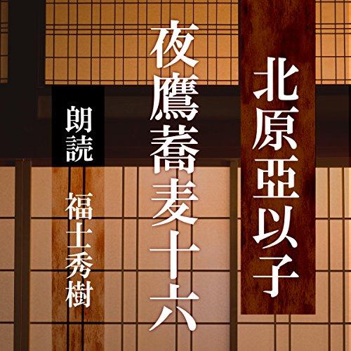 『夜鷹蕎麦十六文』のカバーアート