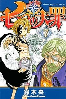 [鈴木央]の七つの大罪(7) (週刊少年マガジンコミックス)