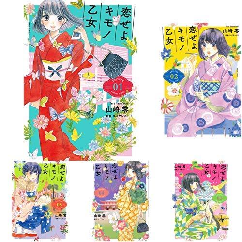 恋せよキモノ乙女 1-5巻 新品セット