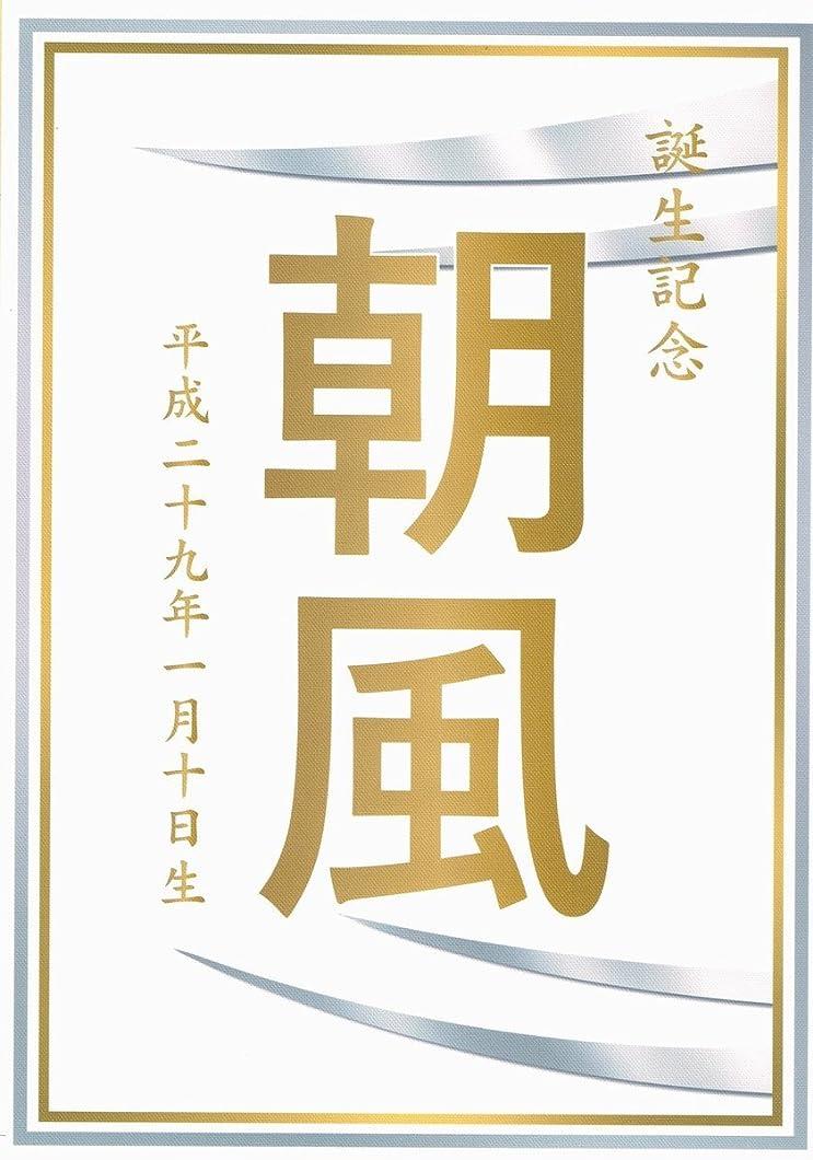 ラップトップ豊富な慣れているえくぼちゃん(ekubochan) トレインマーク 命名額 (あさかぜ 風)