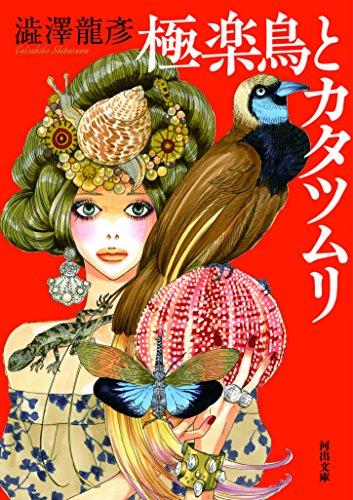 極楽鳥とカタツムリ (河出文庫)
