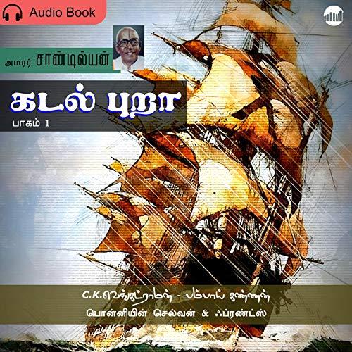 Kadal Pura - Part 1 cover art
