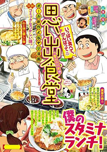 『思い出食堂 春のカツ丼編 (ぐる漫)』のトップ画像