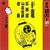 落語蔵出しシリーズ(5)居酒屋/小言念仏/佃祭
