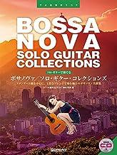 TAB譜付スコア ボサノヴァ/ソロギターコレクションズ 模範演奏CD付 上質なアレンジで刻む極上のボサノヴァ名曲集 (ソロ・ギター・コレクションズ)