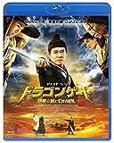 ドラゴンゲート 空飛ぶ剣と幻の秘宝 スペシャル・プライス[Blu-ray/ブルーレイ]