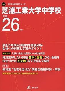 芝浦工業大学中学校 26年度用 (中学校別入試問題シリーズ)