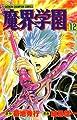魔界学園(12) (少年チャンピオン・コミックス)