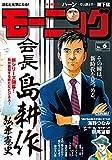 モーニング 2018年 6号 [2018年1月11日発売] [雑誌]