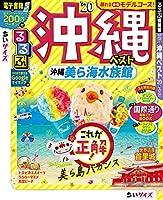 るるぶ沖縄ベスト'20 ちいサイズ (るるぶ情報版海外小型)