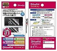 バブルカットフィルム for 3DS