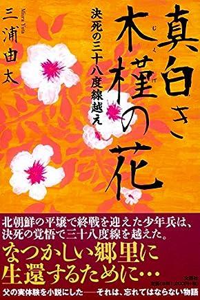 真白き木槿の花 決死の三十八度線越え