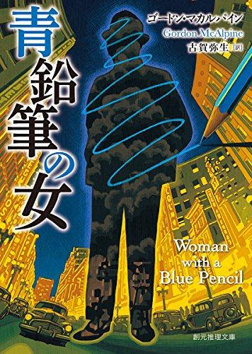 青鉛筆の女 (創元推理文庫)