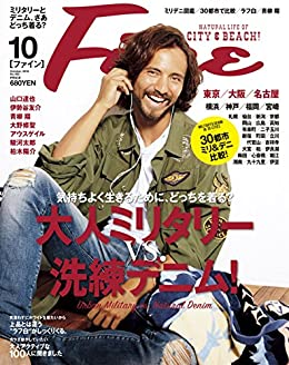 [Fine編集部]のFine 2016年10月号