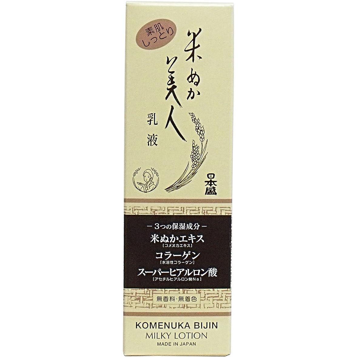 辛いブランク彫る米ぬか美人 乳液 100ML × 5個セット