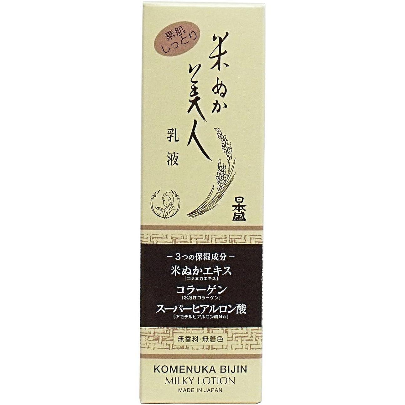 死傷者のり上げる米ぬか美人 乳液 100ML × 5個セット