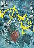 明治骨董奇譚 ゆめじい(3) (ビッグコミックススペシャル)