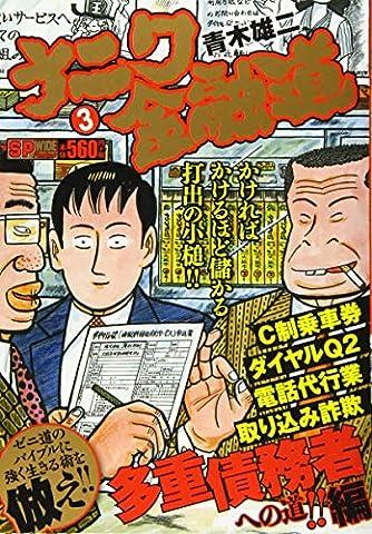 ナニワ金融道 多重債務者への道!!編 (SPコミックス コミックボーダー)