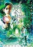 クレヴァニ、愛のトンネル[DVD]