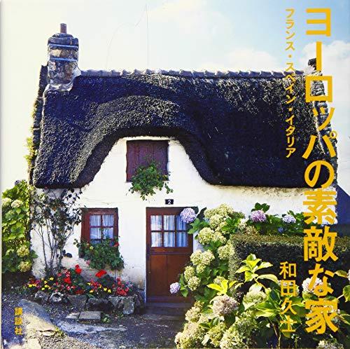 ヨーロッパの素敵な家 フランス・スペイン・イタリアの詳細を見る