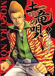 土竜の唄(1) (ヤングサンデーコミックス)
