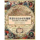世界をまどわせた地図 伝説と誤解が生んだ冒険の物語