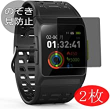 [2 Pack] Synvy Privacy Screen Protector Film for iWOWNfit P1 GPS Running Watch 0.14mm Anti Spy Protective Protectors [Not Tempered Glass] Updated Version
