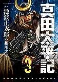 真田太平記(3) (朝日コミックス)