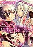 ようこそ、ご主人様の工房へ! 1 (1) (花音コミックス Cita Citaシリーズ)